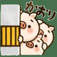 Idiot pig [Kaori]