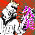 久美の神対応!!!