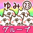 【ゆみ】専用23<グループ>