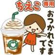 Chieko Cute girl animated stickers