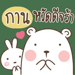 GARN Bear and Little Rabbit