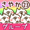 【さやか】専用23<グループ>