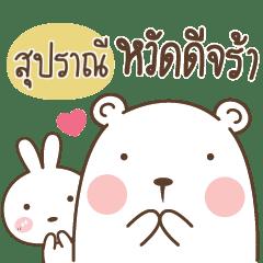 SUPRANEE Bear and Little Rabbit
