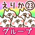 【えりか】専用23<グループ>