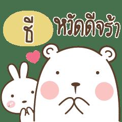 TEE5 Bear and Little Rabbit