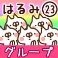 【はるみ】専用23<グループ>