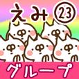 【えみ】専用23<グループ>