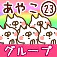 【あやこ】専用23<グループ>