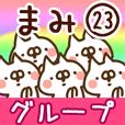 【まみ】専用23<グループ>