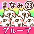 【まなみ】専用23<グループ>
