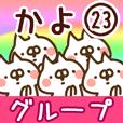 【かよ】専用23<グループ>