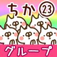 【ちか】専用23<グループ>
