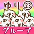 【ゆり】専用23<グループ>