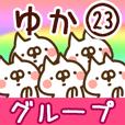 【ゆか】専用23<グループ>
