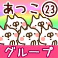 【あつこ】専用23<グループ>