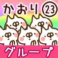 【かおり】専用23<グループ>