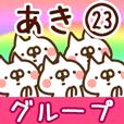 【あき】専用23<グループ>