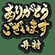 金の敬語 for「井村」