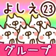 【よしえ】専用23<グループ>