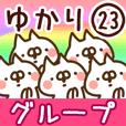 【ゆかり】専用23<グループ>