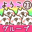 【ようこ】専用23<グループ>