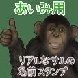 あいみ への送信用 サルの名前スタンプ