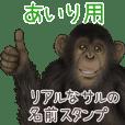 あいり への送信用 サルの名前スタンプ
