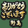 金の敬語 for「野島」