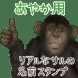 Ayaka Monkey's real name Sticker