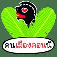 Nai-Teng 4 Kon Nakhon Si