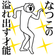 Cat Sticker Natsuko