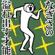 Cat Sticker Nagisa