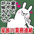 Sticker gift to miya Funnyrabbit kazoku