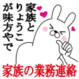 Sticker gift to ryoko Funnyrabbit kazoku