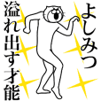 Cat Sticker Yoshimitsu