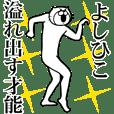 Cat Sticker Yoshihiko