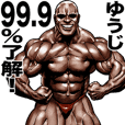 Yuuji dedicated Muscle macho sticker