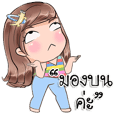 Nong Mungming