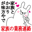 Sticker gift to kaori Funnyrabbit kazoku