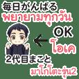 Thai-Japanese Try my Best Makoto 2 Gen.