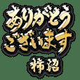 Kin no Keigo (for KAKINUMA) no.883