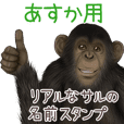 Asuka Monkey's real name Sticker