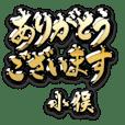 金の敬語 for「小俣」