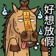 馬貼圖金靠妖3之嚇到叫馬麻