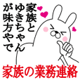 Sticker gift to yuki Funnyrabbit kazoku