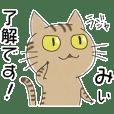 みぃ専用・名前スタンプ・茶とらネコ