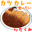 Takumi dedicated Meal menu sticker