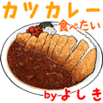 Yoshiki dedicated Meal menu sticker