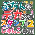"""DEKAMOJI BUNAN2"" sticker for ""JYUNKO"""