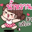 Namwan : I'm Coming